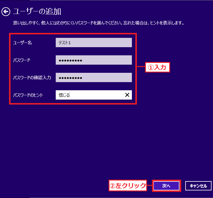 「①ユーザー名、パスワード、パスワードのヒント」を入力→「②次へ」ボタンを左クリック。