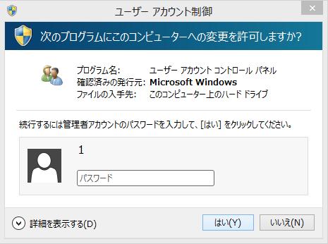 アカウント制御の画面が表示されたらパスワードを入力し「はい」を左クリックします。