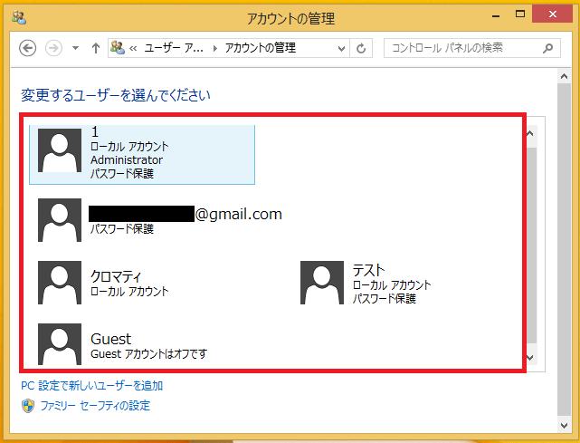 パソコンに登録されているユーザーアカウントが表示されます。