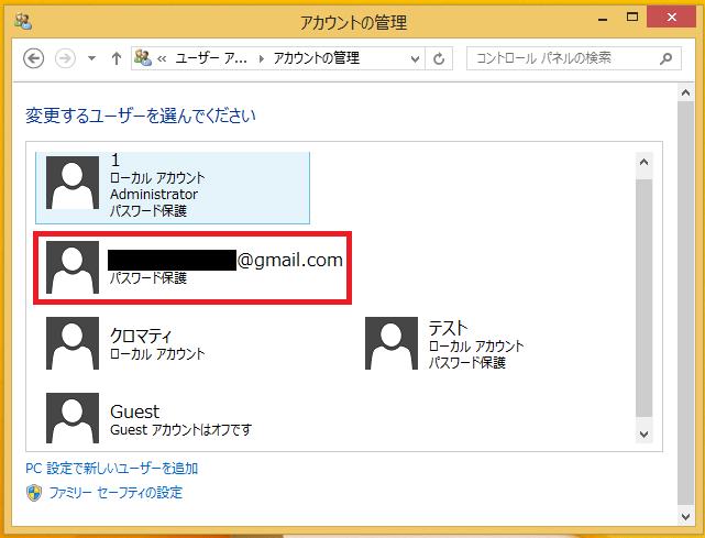 メールアドレスが表示されていれば、Microsoftアカウントになります。