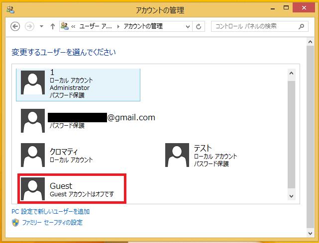 Guestと表示されていればGuestアカウントになります。