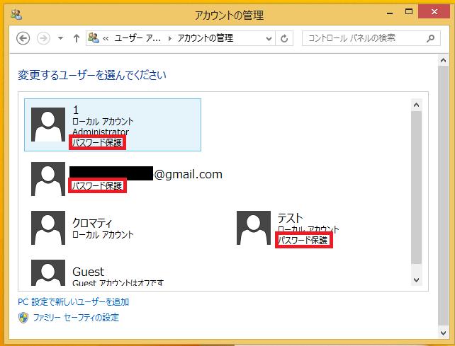 パスワード保護が設定されているアカウント
