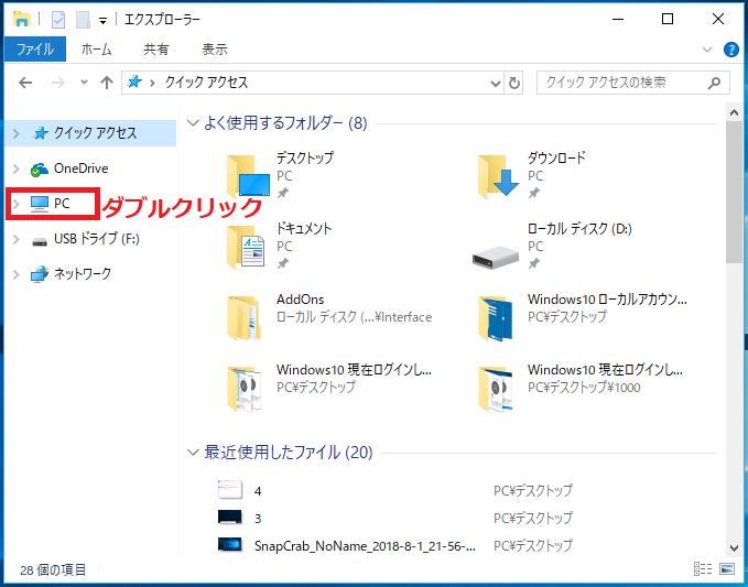 USBメモリが見つからない場合は「PC」をダブルクリック。