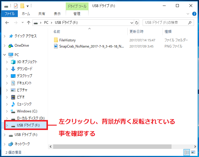 「USBドライブ」を左クリックし背景が青く反転されていることを確認します。