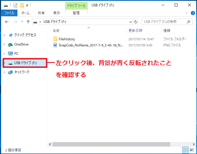 左の項目にある「USBドライブ」を左クリックし背景が青く反転されたことを確認します。