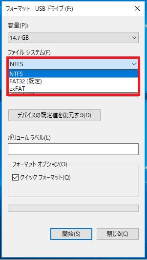 ファイルシステムを左クリックすると他のファイルシステムが表示されます。