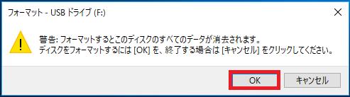 「フォーマットをするとこのディスクのすべてのデータが削除されます。」と表示されるので「OK」を左クリック。