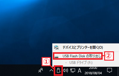 画面の右下の「タスクトレイ」にある「①USBメモリのアイコン」を左クリック'「②USB Flash Diskの取り出し」を左クリック。