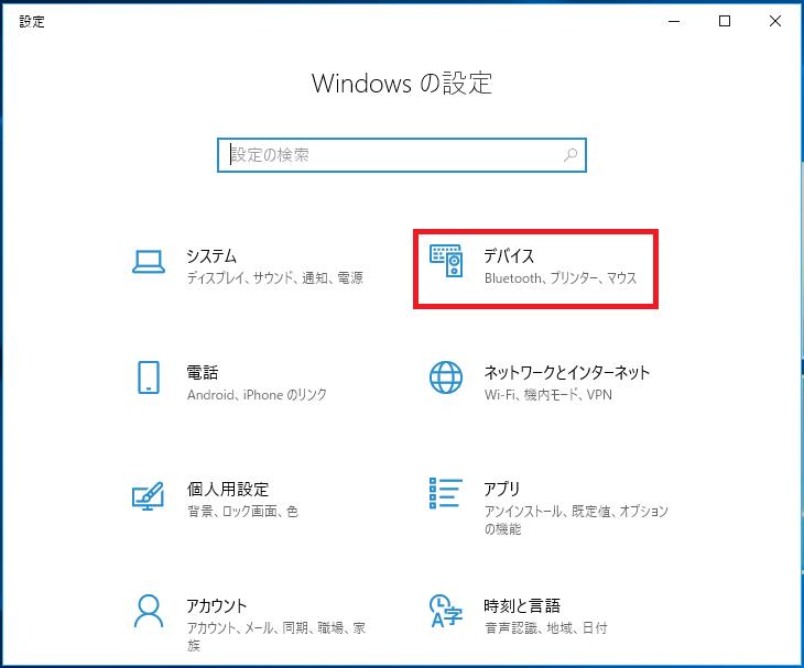 Windowsの設定画面に切り替わるので「デバイス」を左クリック。