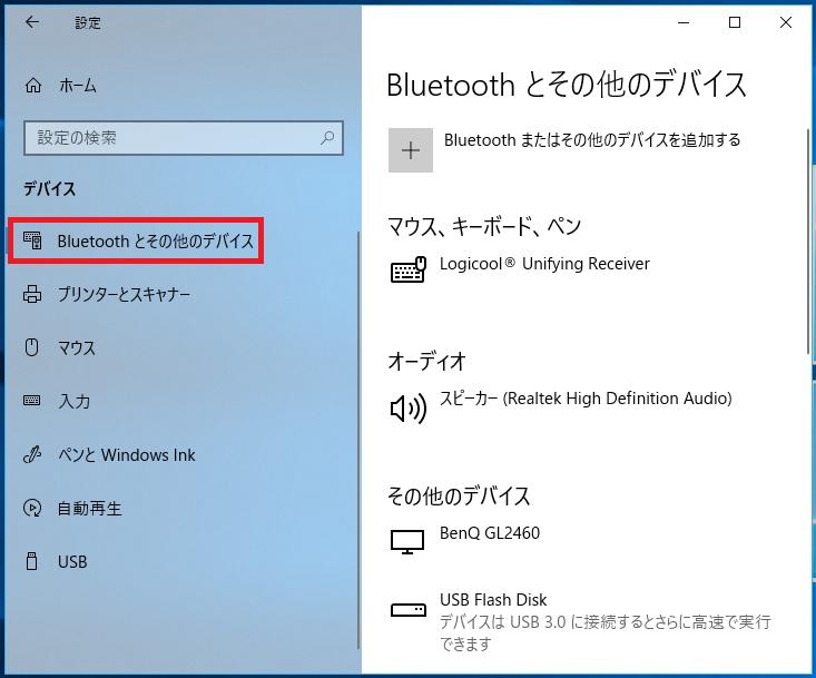 左の項目が「bluetoothとその他のデバイス」になっていることを確認。