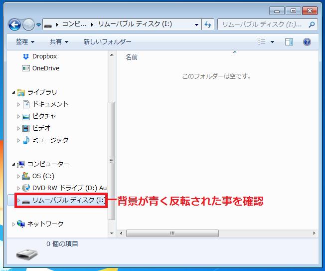 左の項目の「コンピューター」の中にある「リムーバブルディスク」を左クリックし、背景が青く反転された事を確認します。