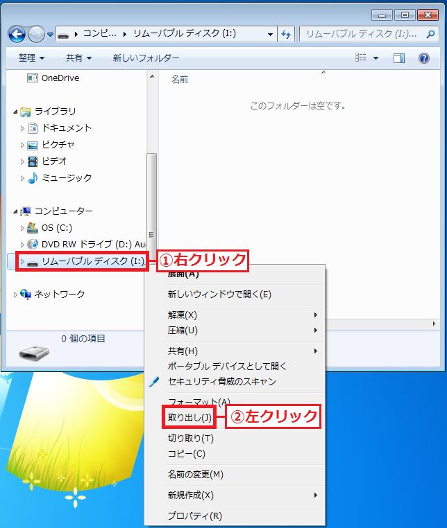 「①リムーバルディスク」を右クリック'「②取り出し」を左クリック。