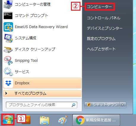 USBメモリをパソコンに接続した後に「①スタート」ボタンを左クリック→「②コンピューター」を左クリック。