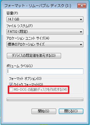Windows以前に使用されていたOSの事を「ms-dos」と言い、そのディスクを作成する場合はこちらにチェックを入れます。ただしWindowsの標準フォーマットでは選択することが出来ません。