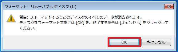 「OK」ボタンを左クリックするとフォーマットが開始されます。