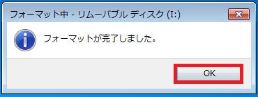 「フォーマットが完了しました。」と表示されたら、最後に「OK」ボタンを左クリックして完了です。