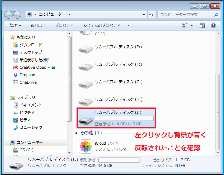 「コンピューター」の画面が表示され、右側に現在接続しているUSBメモリが表示されます。フォーマットしたいUSBメモリを左クリックし背景が青く反転された事を確認します。