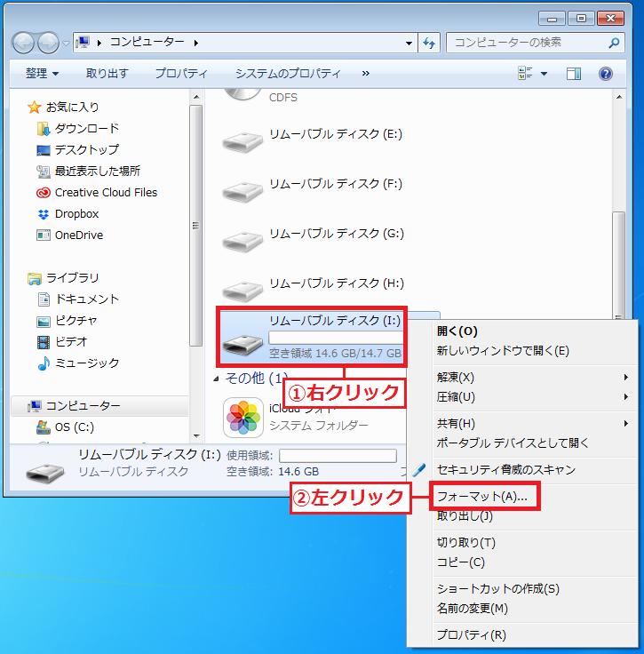 「①USBメモリ」を右クリック→「②フォーマット」を左クリック。