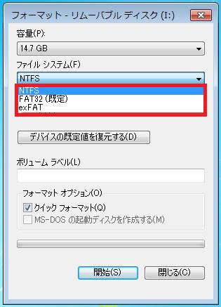 ファイルシステムを左クリックすると以下の3つが表示されます。