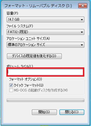 この「ボリュームラベル」は、好きな名前を付ける事が出来ますが、ファイルシステムによって入力できる文字数は違います。ちなみに空欄のままでも大丈夫です。