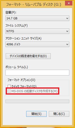 Windowsの前に使われていたOSを「ms-dos」と言い、この起動ディスクを作成する場合はこちらにチェックを入れます。