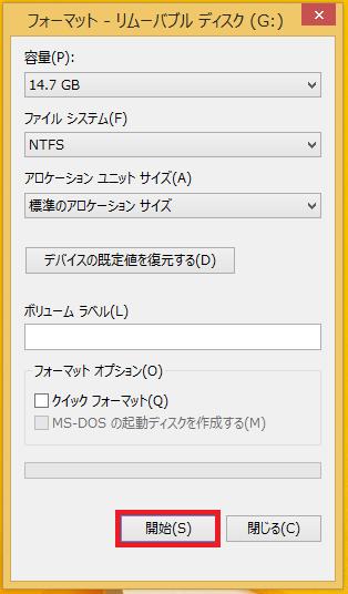 フォーマットする設定が完了したら「開始」ボタンを左クリック。