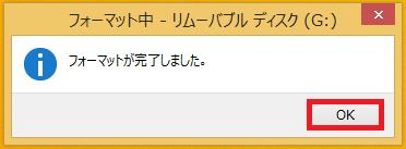 「フォーマットが完了しました。」と表示されたら「OK」ボタンを左クリックで、USBメモリのフォーマットは完了です。