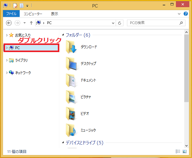 左の項目にある「PC」をダブルクリックして中身を開きます。
