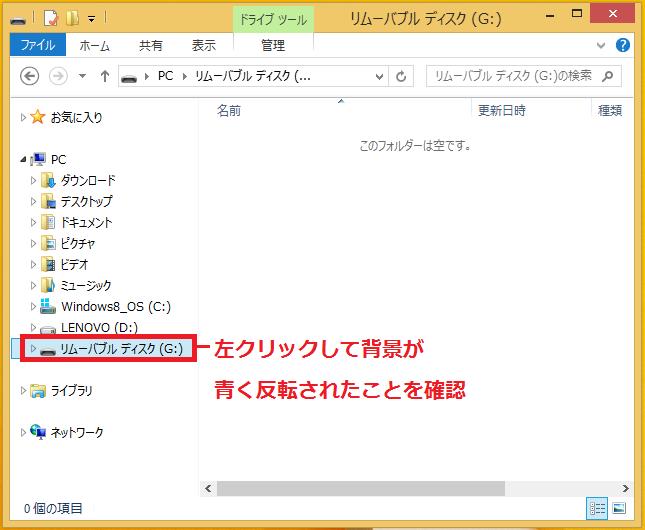 PC内にある「リムーバブルディスク」を左クリックして、背景が青く反転されたことを確認します。