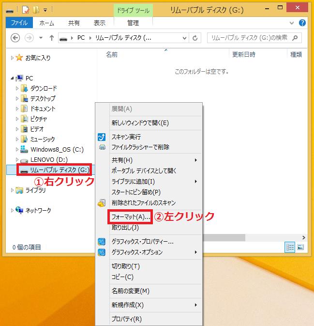 「①リムーバブルディスク」を右クリック→「②フォーマット」を左クリック。