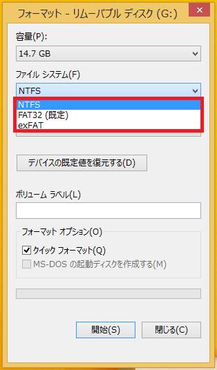このファイルシステムを左クリックすると何種類か表示されます。