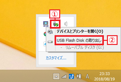 「①USBアイコン」を左クリック→「②USB Flash Diskの取り出し」を左クリック。