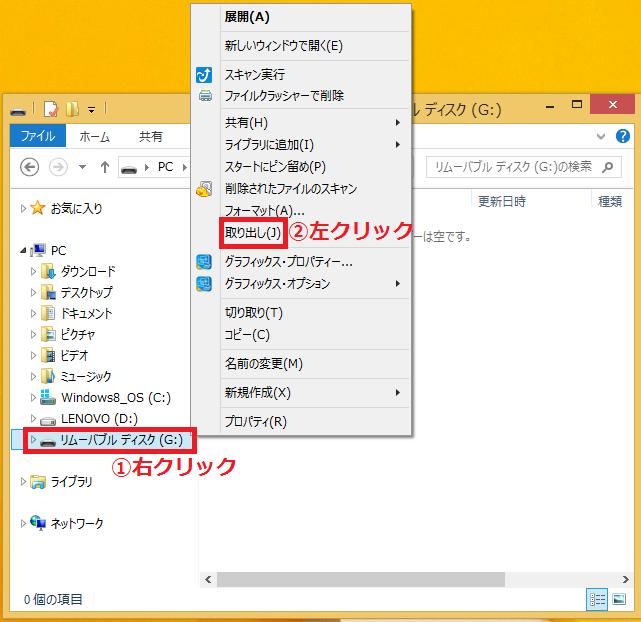 「①リムーバルディスク」を右クリック→「②取り出し」を左クリック。