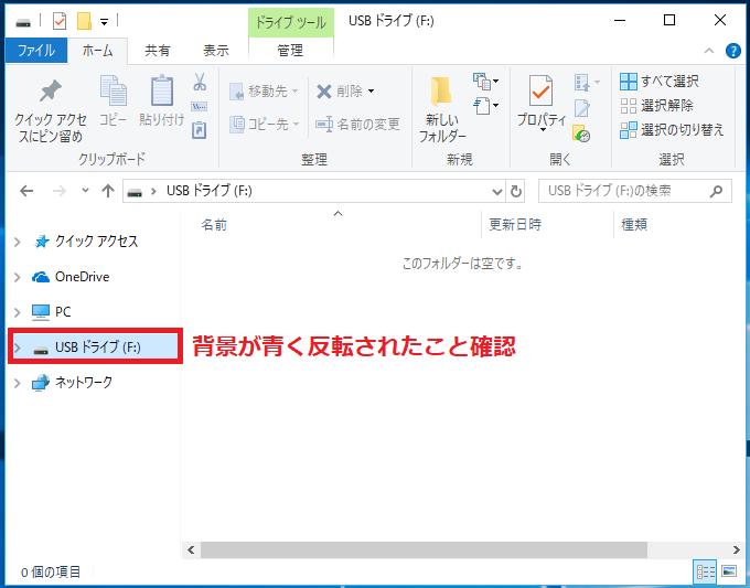 「USBドライブ」を左クリックして、背景が青く反転されたことを確認します。