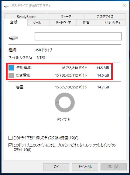 USBメモリの「使用領域」と「空き領域」で確認する事が出来ます。