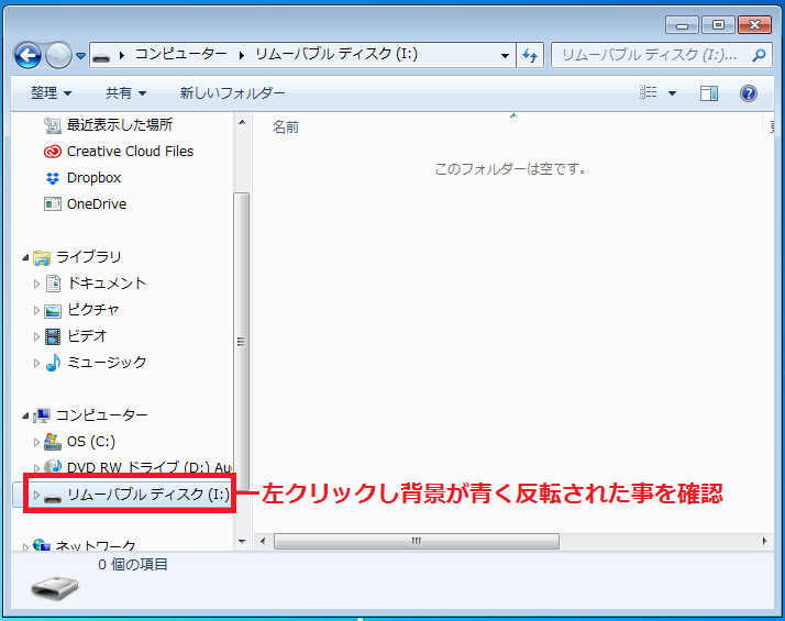 「コンピューター」の中にある「リムーバルディスク」を左クリックし、背景が青く反転された事を確認します。