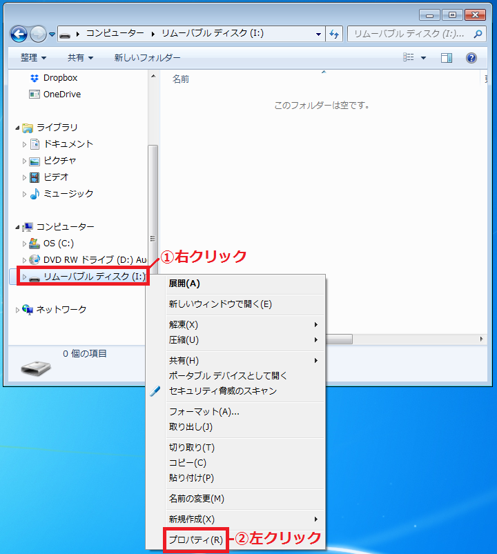 「①リムーバルディスク」を右クリック→「②プロパティ」を左クリック。