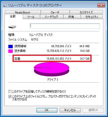 ちなみに「容量」とはUSBメモリに保存できる最大容量を意味します。