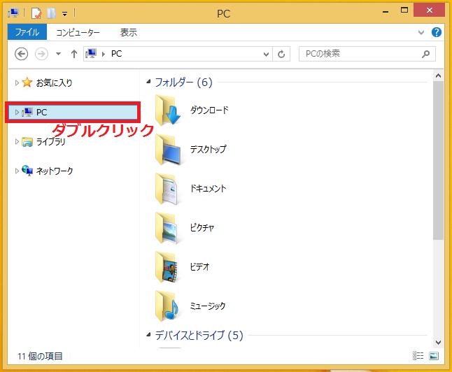 左の項目にある「PC」をダブルクリック。