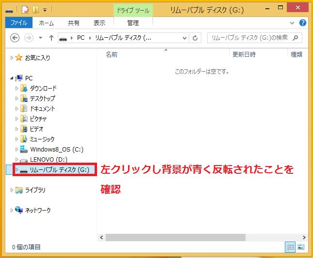 PC内にある「リムーバブルディスク」を左クリックし、背景が青く反転されたことを確認します。