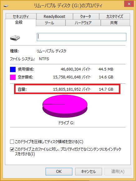 下にある「容量」とは、USBメモリの最大容量になります。