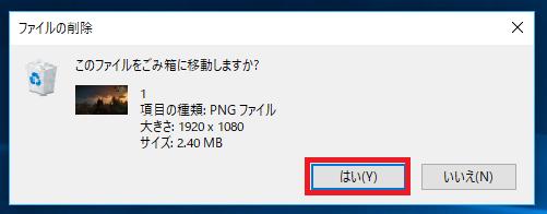 「このファイルを完全に削除しますか?」と表示されたら「はい」を左クリックすると、データを削除する事が出来ます。