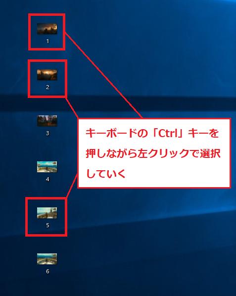 1.、2、5など、個別に選択したい場合は、キーボードの「Shift」キーを押しながら左クリックしていきます。