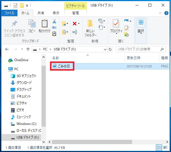 パソコンからUSBメモリにデータを保存する事ができました。