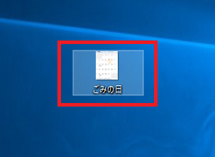 デスクトップにあるデータでは、左クリックし選択すると背景が「白く」なります。