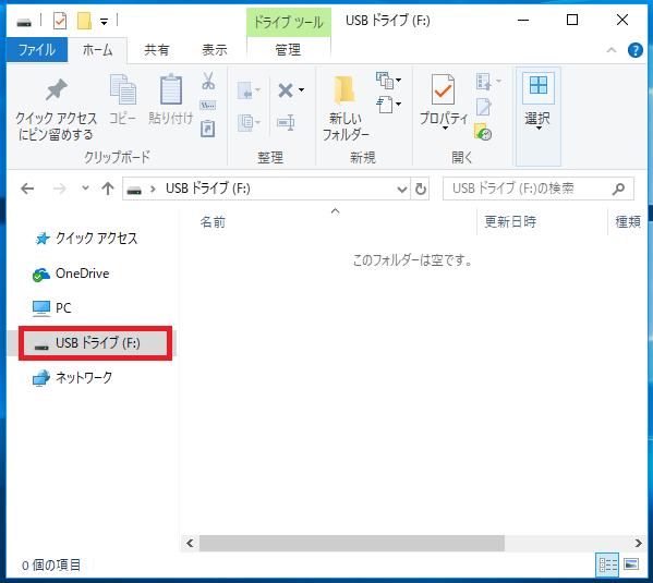 PC内にある「USBドライブ」と、PC下にある「USBドライブ」は同一なので、どちらを選択してもいいです。