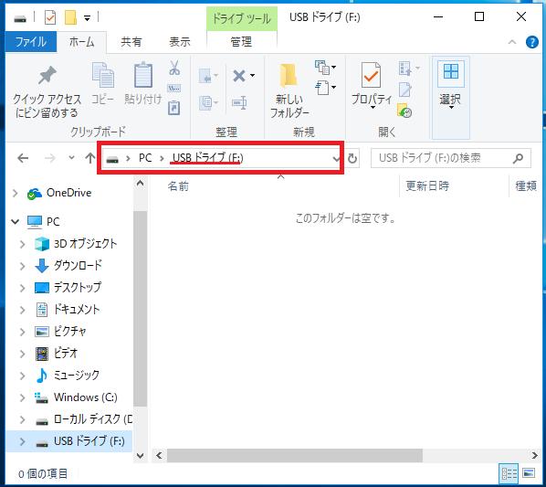 現在、右側に表示されているものがUSBドライブなのかもしくは他のものなのかは、「カッコ」内にある最後の文字を見ればすぐに確認する事が出来ます。