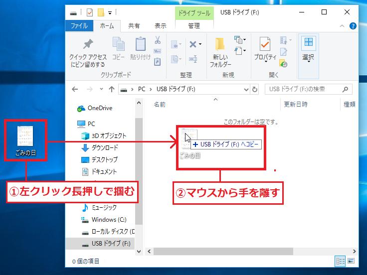 「①データ」を左クリック長押しで掴む→「②USBメモリ内に持っていき」マウスから手を離します。