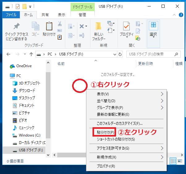 USBメモリ内の「①どこでもいい」ので右クリック→「②貼り付け」を左クリック。