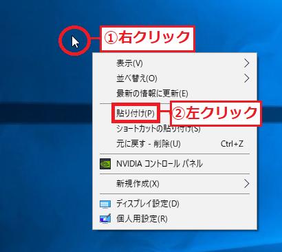 デスクトップの「①何にもないところ」で右クリック→「②貼り付け」を左クリック。